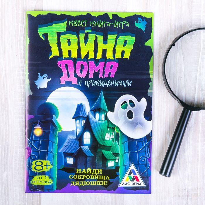 Квест книга игра «Тайна дома с привидениями»