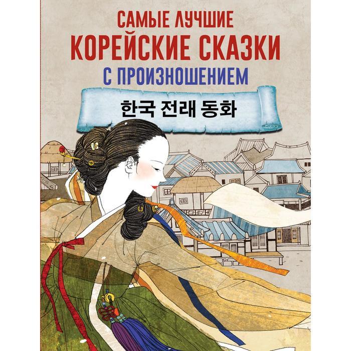 Самые лучшие корейские сказки с произношением