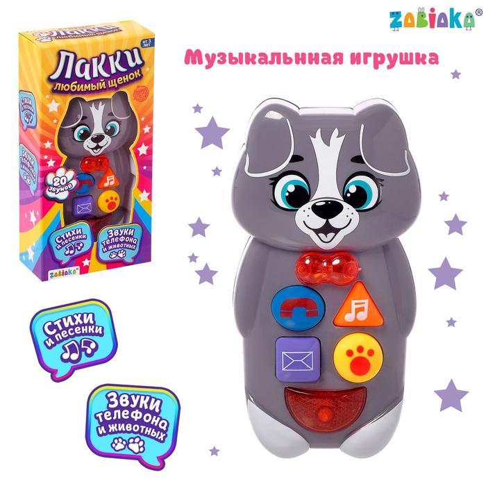 ZABIAKA Музыкальная развивающая игрушка «Щенок Лакки», цвет серый