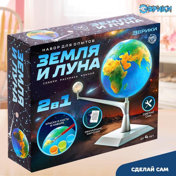 Набор для опытов «Земля и Луна»