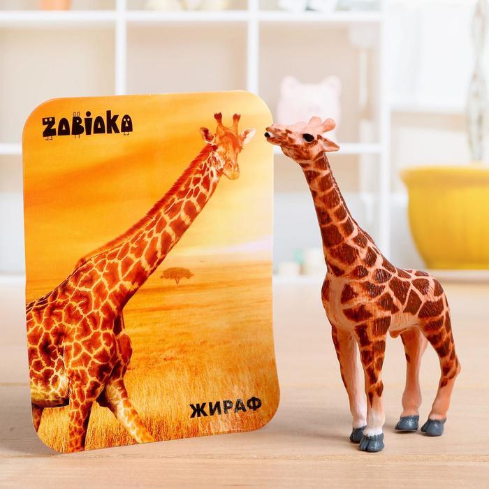 Фигурка «Жираф», с обучающей карточкой