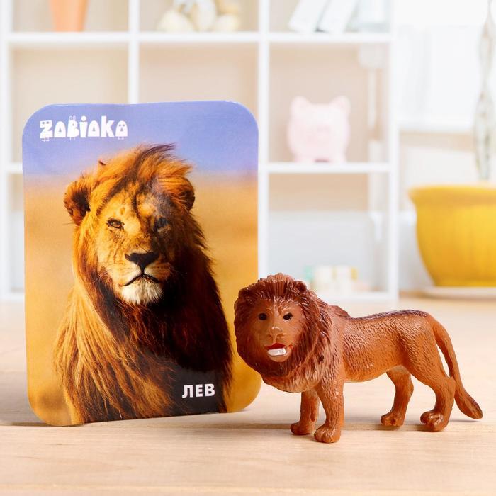 Фигурка «Лев», с обучающей карточкой