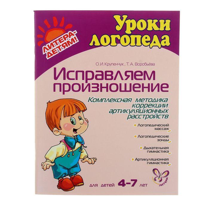 Исправляем произношение: для детей 4-7 лет. Воробьёва Т. А., Крупенчук О. И.