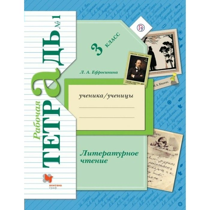 Литературное чтение. 3 класс. Рабочая тетрадь. Часть 1. Ефросинина Л. А.