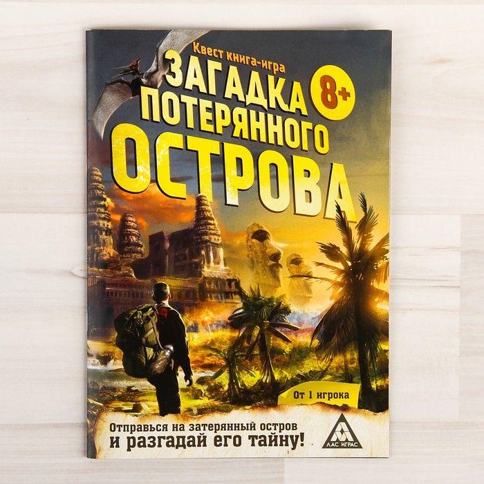 Квест книга игра «Загадка потерянного острова»