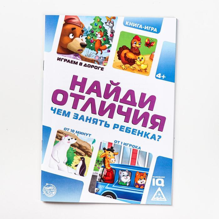 Книга-игра в дорогу «Чем занять ребёнка. Найди отличия», 24 стр