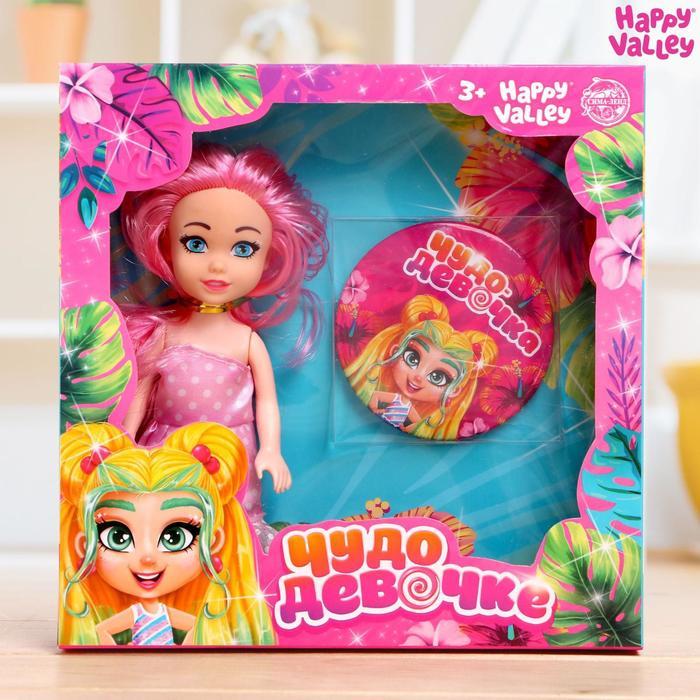 Кукла с зеркальцем «Чудо-девочке», в ассортименте