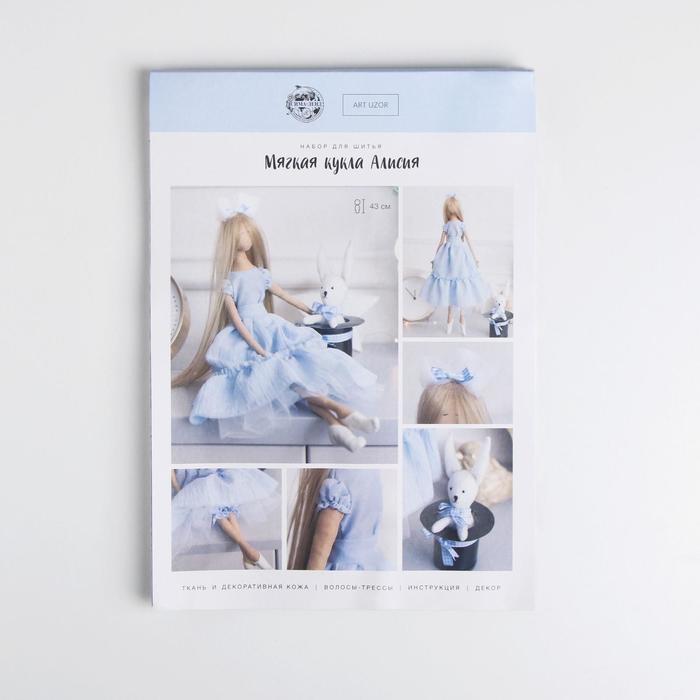 """Мягкая кукла """"Алисия"""", набор для шитья 21 × 0,5 × 29,7 см"""