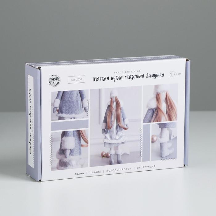 Мягкая кукла «Сказочная Зимушка» набор для шитья, 15,6 × 22.4 × 5.2 см