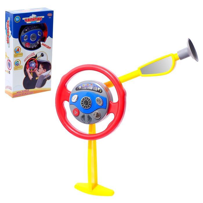 """Руль """"Капитан"""", устанавливается в автомобиль, световые и звуковые эффекты"""