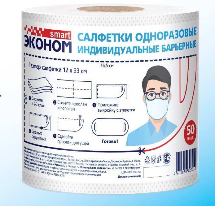 Салфетка-маска Эконом Smart одноразовая барьерная, 50 штук в рулоне