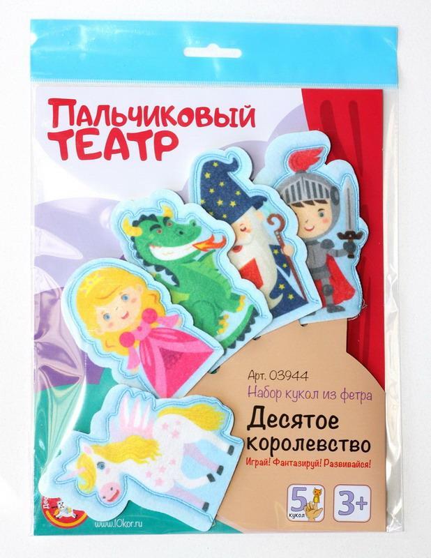 """Пальчиковый театр """"Десятое королевство"""", 5 кукол из фетра"""