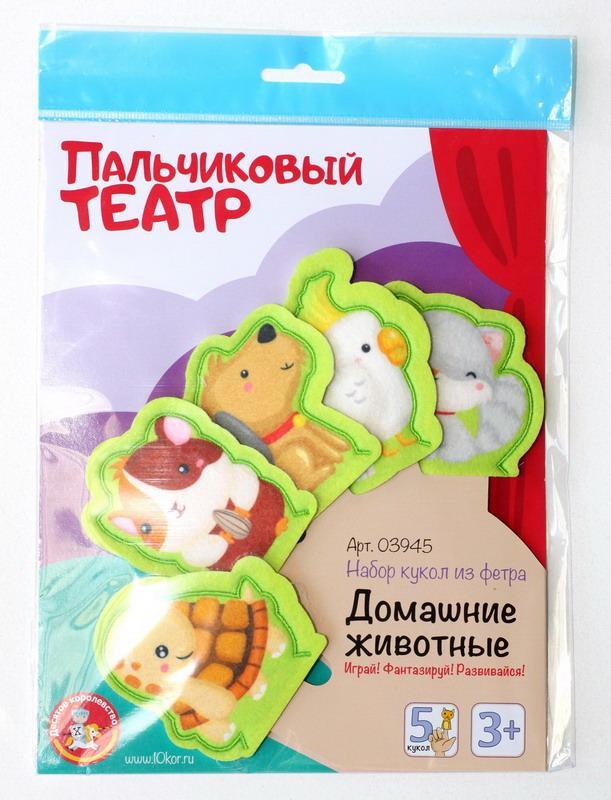 """Кукольный пальчиковый театр """"Домашние животные"""", 5 кукол из фетра"""