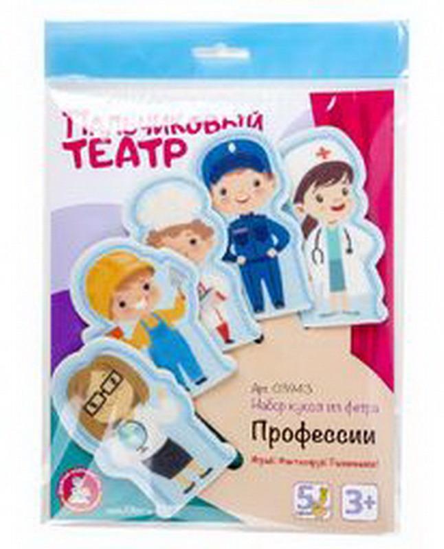 """Кукольный пальчиковый театр """"Профессии"""", 5 кукол из фетра"""