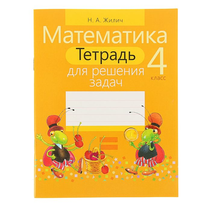 Тетрадь для решения задач. Математика 4 класс. Автор: Жилич Н.А.