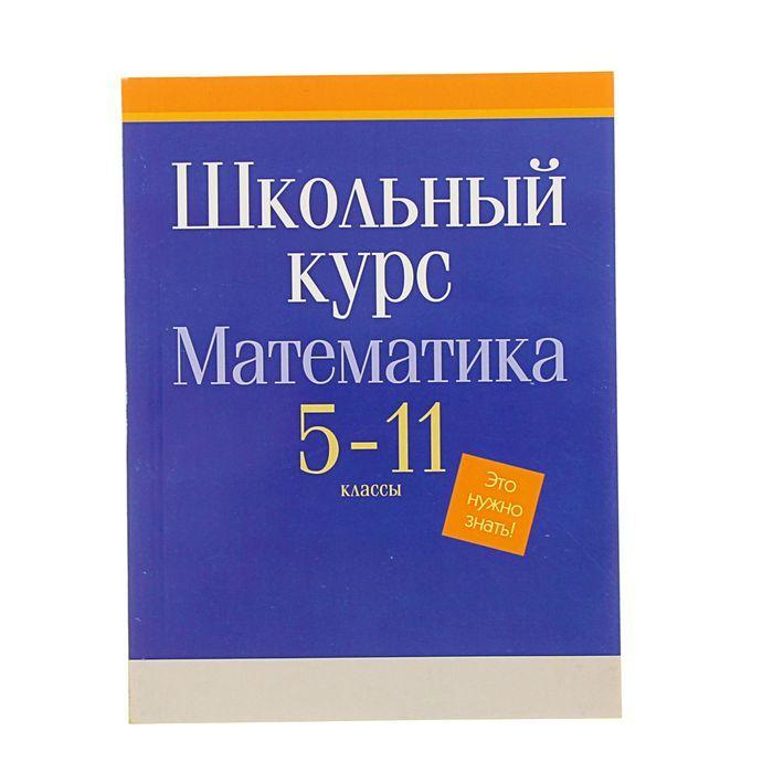 Школьный курс. Математика 5-11 классы