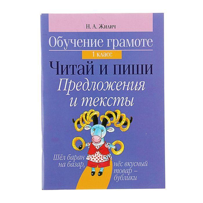 Обучение грамоте. 1 класс. Читай и пиши. Предложения и тексты. Автор: Жилич Н.А.