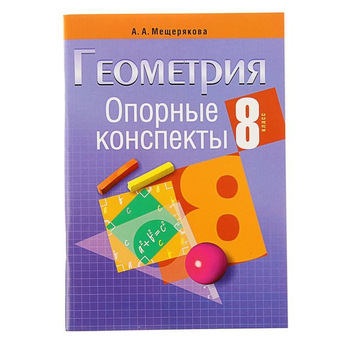 Опорные конспекты. Геометрия 8 класс. Автор: Мещерякова А.А.