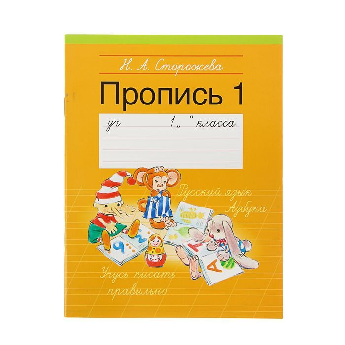 Учусь писать правильно. Пропись - 1. Русский язык. 1 класс. Азбука. Автор: Сторожева Н.А.