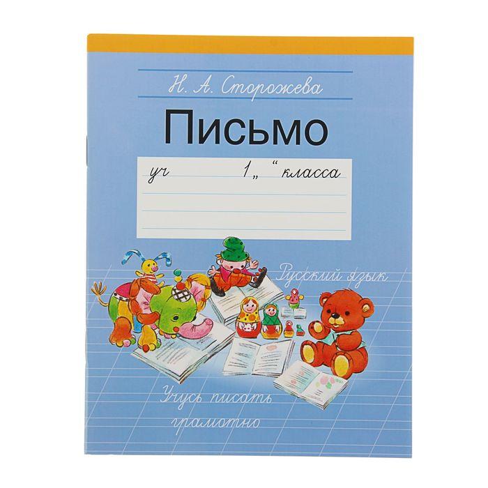 Учусь писать грамотно. Пропись - 3. Русский язык. 1 класс. Письмо. Автор: Сторожева Н.А.