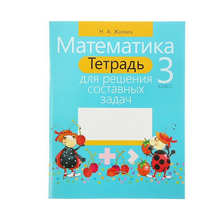 Тетрадь для решения составных задач. Математика. 3 класс. Жилич Н.А.