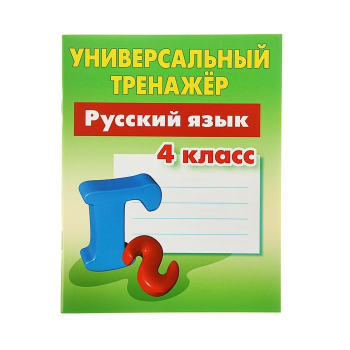 Универсальный тренажер. Русский язык 4 класс. Радевич Т.Е.