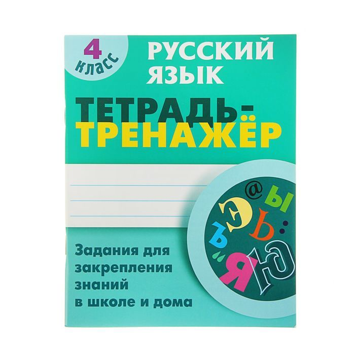 Тетрадь-тренажер. Русский язык 4 класс. Задания для закрепл.знаний в школе и дома. Радевич