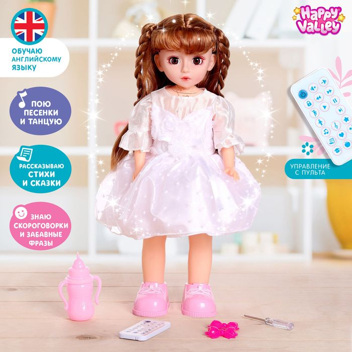 Кукла интерактивная «Алёна» поёт, танцует, на пульте управление