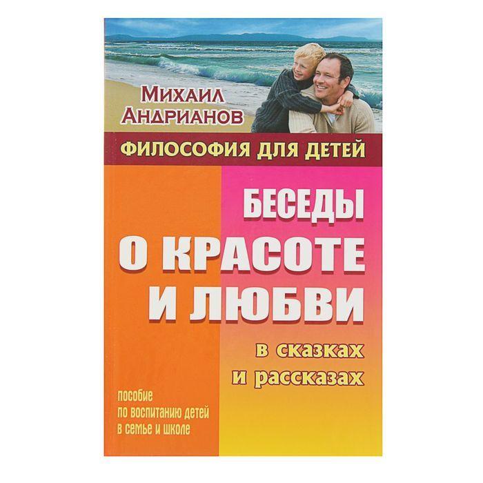 Беседы о красоте и любви в сказках и рассказах. Андрианов М. А.