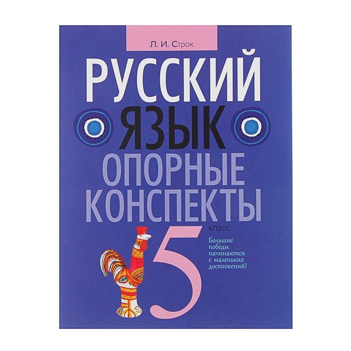 Опорные конспекты. Русский язык 5 класс. трок Л.И.