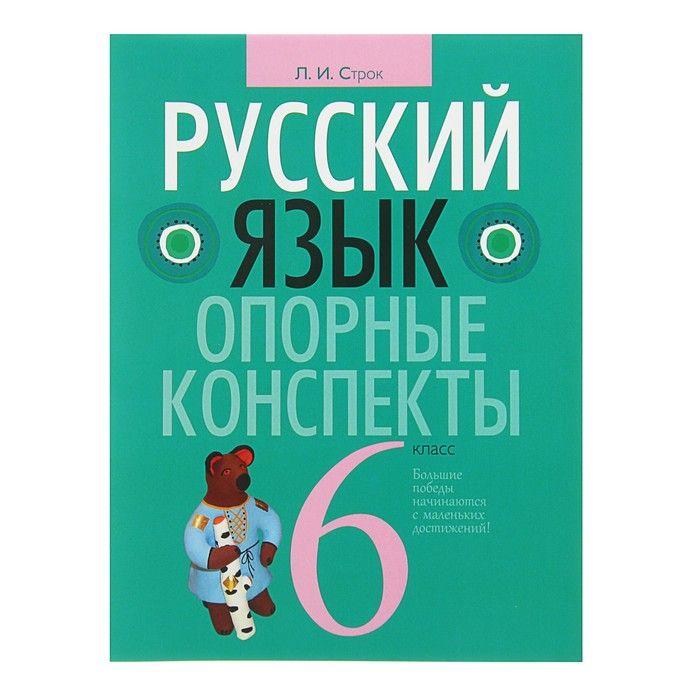 Опорные конспекты. Русский язык 6 класс. Строк Л.И.