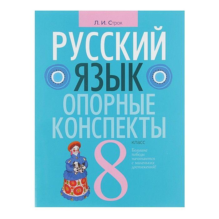 Опорные конспекты. Русский язык 8 класс. Строк Л.И.
