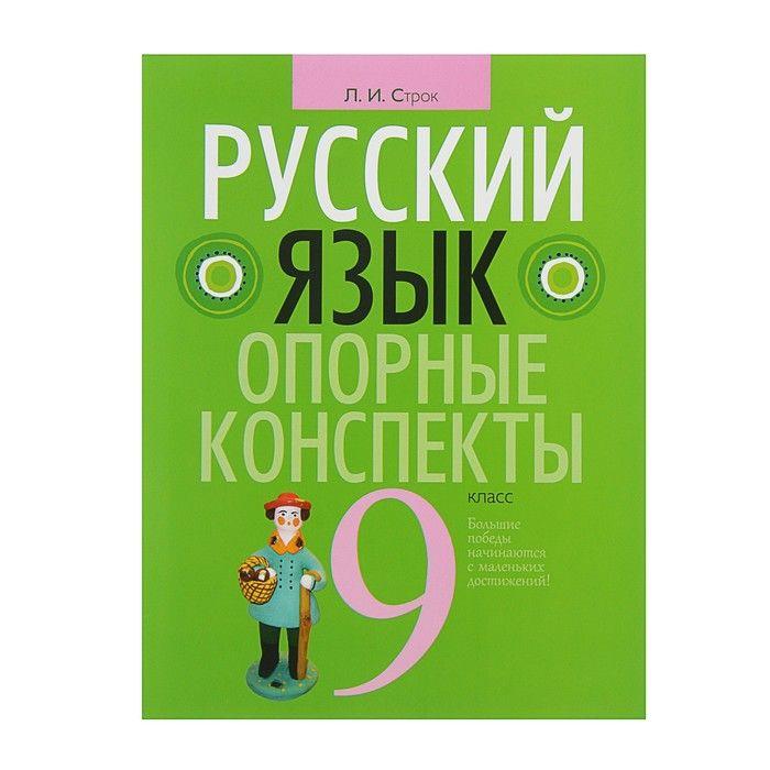 Опорные конспекты. Русский язык 9 класс. Строк Л.И.