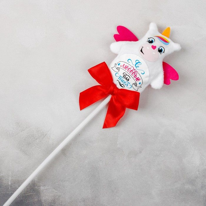 Мягкая игрушка на палочке «С любовью», единорог