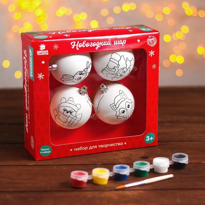 Набор для творчества. Ёлочные шары под раскраску «С новым годом» + краски, набобр 4 шт