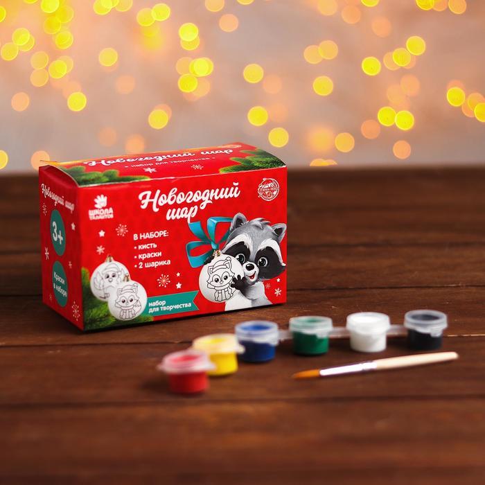 Набор для творчества. Ёлочные шары под раскраску «Новогодняя сказка» + краски, набор 2 шт