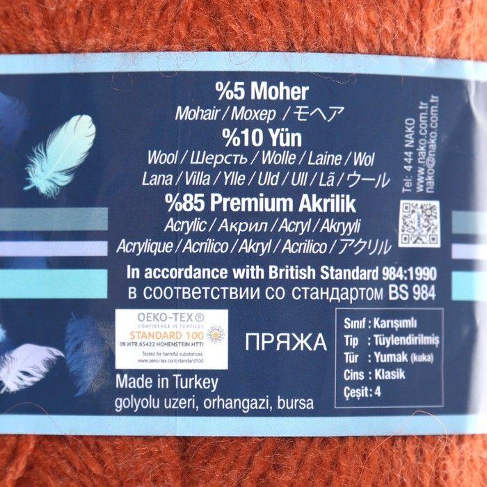 """Пряжа """"Mohair delicate"""" 5% мохер, 10% шерсть, 85% акрил 500м/100гр (6136 св. терракот)"""