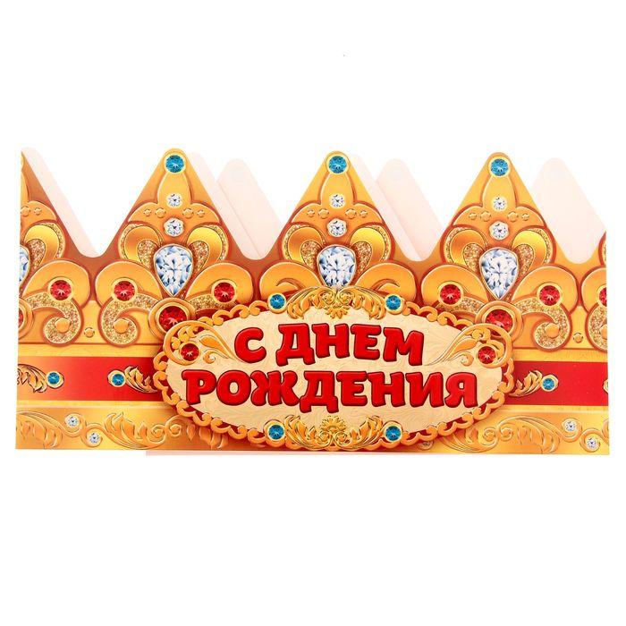 Поздравление королю семьи