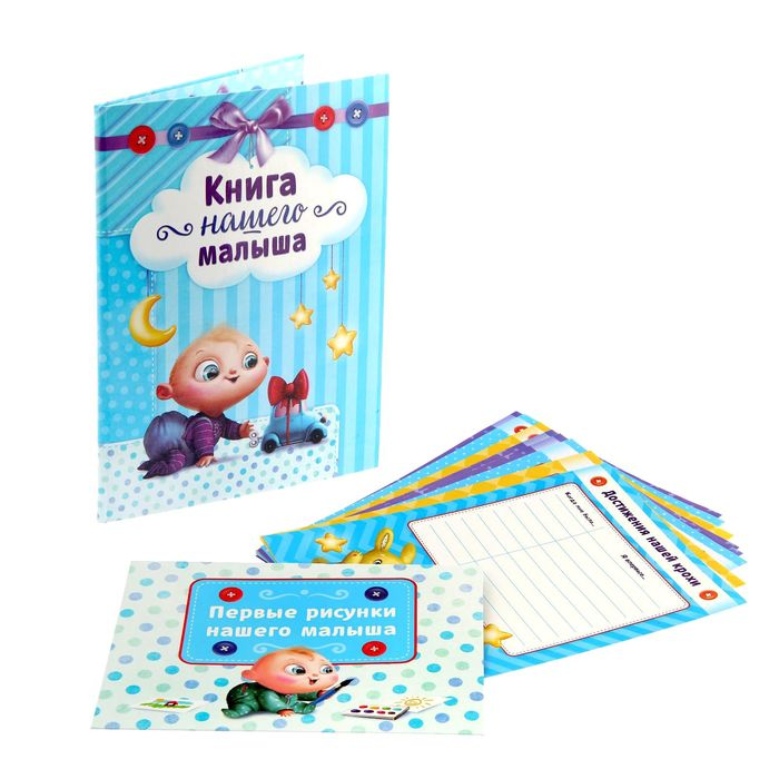 """Папка с бланками для пожеланий """"Книга нашего малыша"""""""