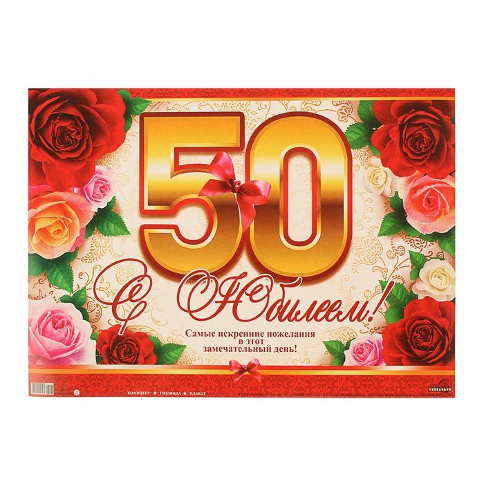 Поздравление с юбилеем 50 для плаката
