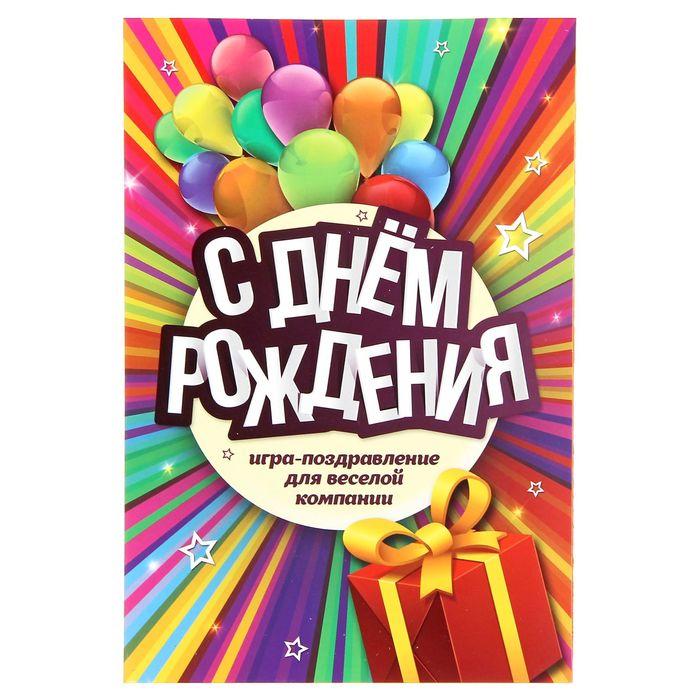 поздравить с днем рождения в красноярске конце советы выбору