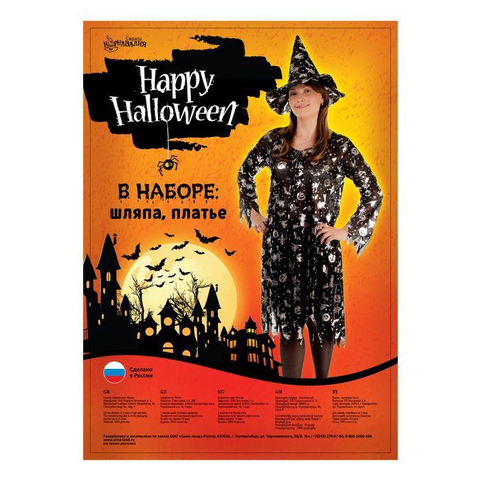 """Карнавальный костюм """"Чародейка"""", платье расклешённое, шляпа, серебро на чёрном, р-р 44-50"""