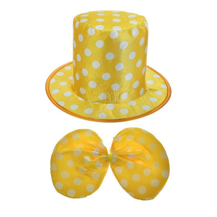 """Карнавальный набор """"Клоун"""", обхват головы 58 см, цвет жёлтый"""