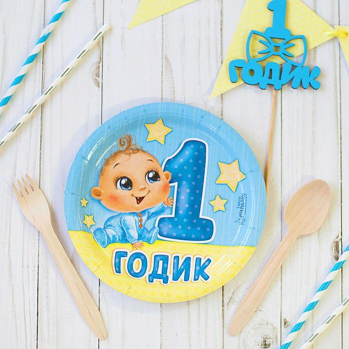 """Тарелка бумажная """"1 годик"""", мальчик, 18 см"""