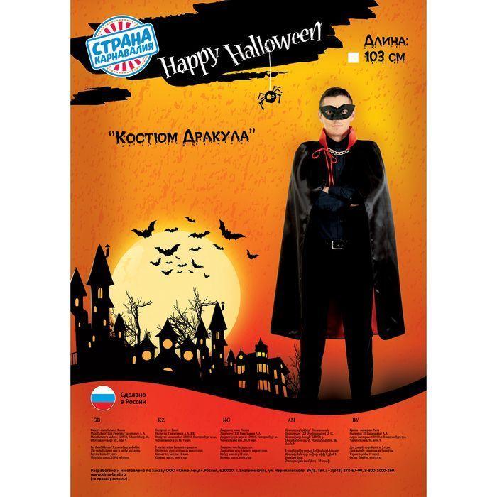 """Карнавальный костюм """"Дракула"""" для взрослых, плащ, маска, длина 103 см"""