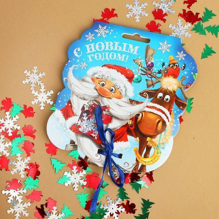 """Конфетти """"С Новым годом!"""", Дедушка Мороз"""