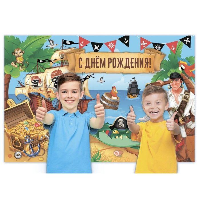 """Набор из 4-х плакатов для фотозоны """"С Днем Рождения!"""", пиратский, 120х80 см"""