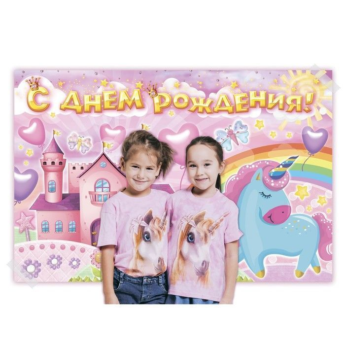 """Набор из 4-х плакатов для фотозоны """"С Днем Рождения!"""", принцессе, 120х80 см"""