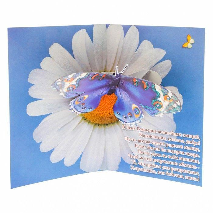 Открытка сложнотехническая с днем рождения ромашка бабочки