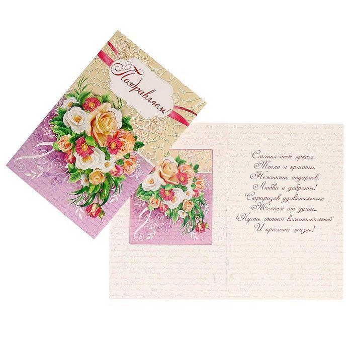 Короткое поздравление к букету цветов